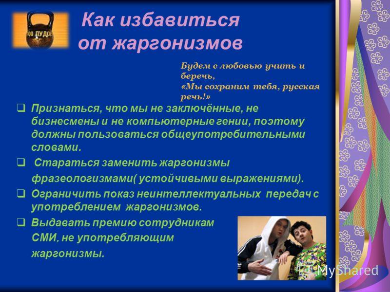 Акцентологические ошибки чаще всего допускают взрослые, но, глядя на них, и дети копируют недостатки родителей и учителей. СЛОВА С НЕПРАВИЛЬНЫМ УДАРЕНИЕМ В Москве ввели новое правило : в общественном транспорте, где есть телевизионное оборудование, п