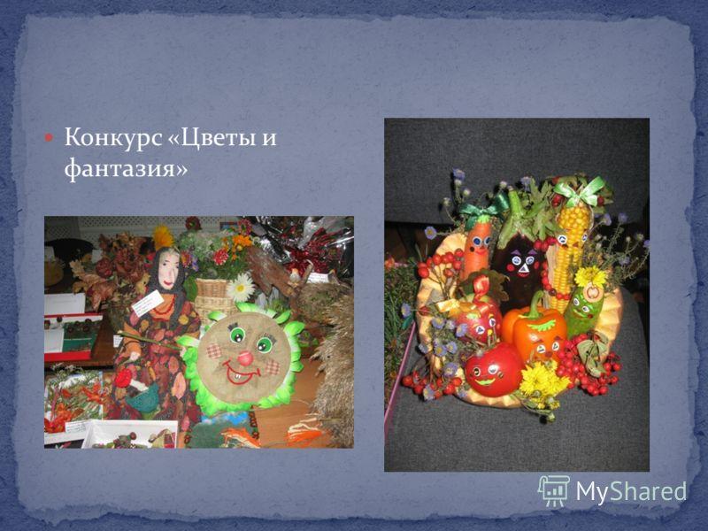 Конкурс «Цветы и фантазия»