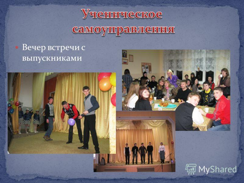 Вечер встречи с выпускниками