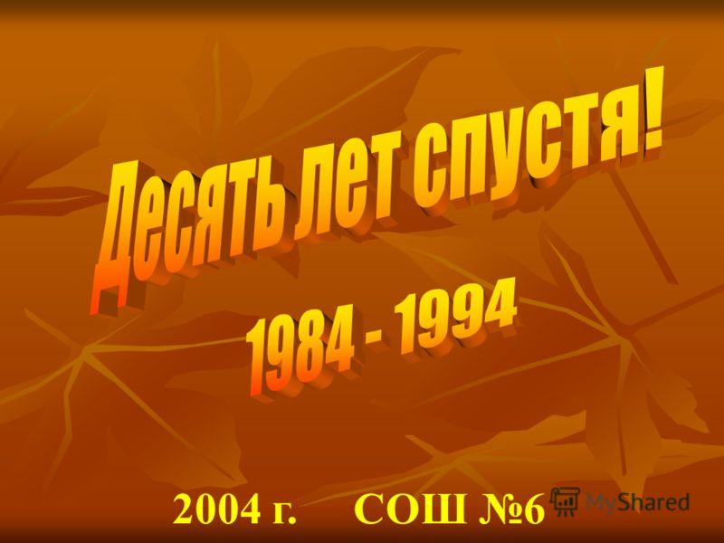 2004 г. СОШ 6