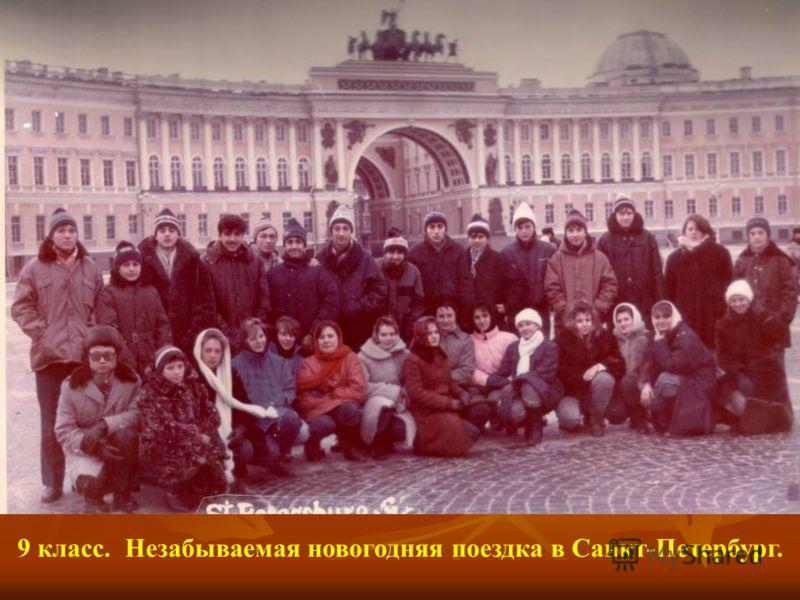 9 класс. Незабываемая новогодняя поездка в Санкт-Петербург.