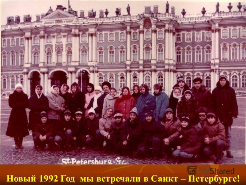 Новый 1992 Год мы встречали в Санкт – Петербурге!