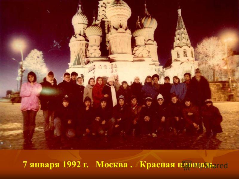 7 января 1992 г. Москва. Красная площадь.