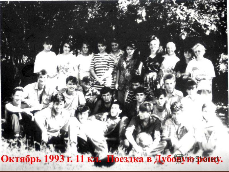 Октябрь 1993 г. 11 кл. Поездка в Дубовую рощу.
