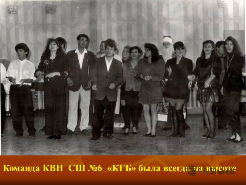 Команда КВН СШ 6 «КГБ» была всегда на высоте