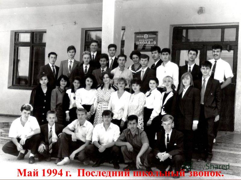 Май 1994 г. Последний школьный звонок.