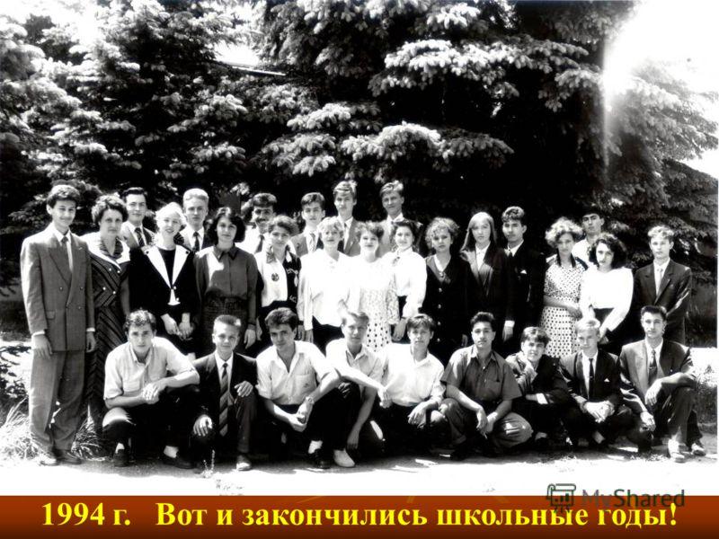 1994 г. Вот и закончились школьные годы!