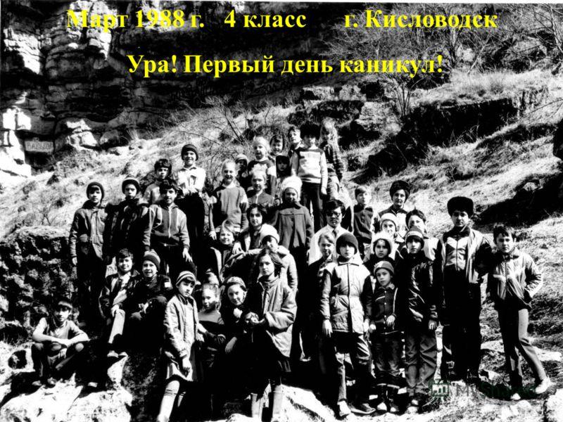 Март 1988 г. 4 класс г. Кисловодск Ура! Первый день каникул!