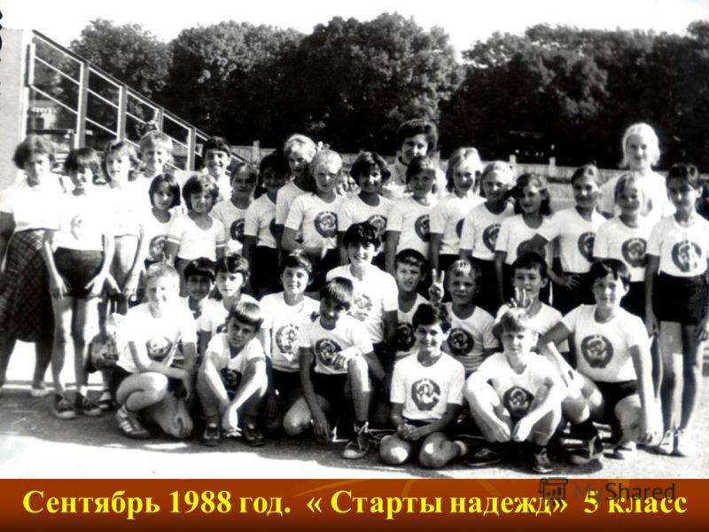Сентябрь 1988 год. « Старты надежд» 5 класс