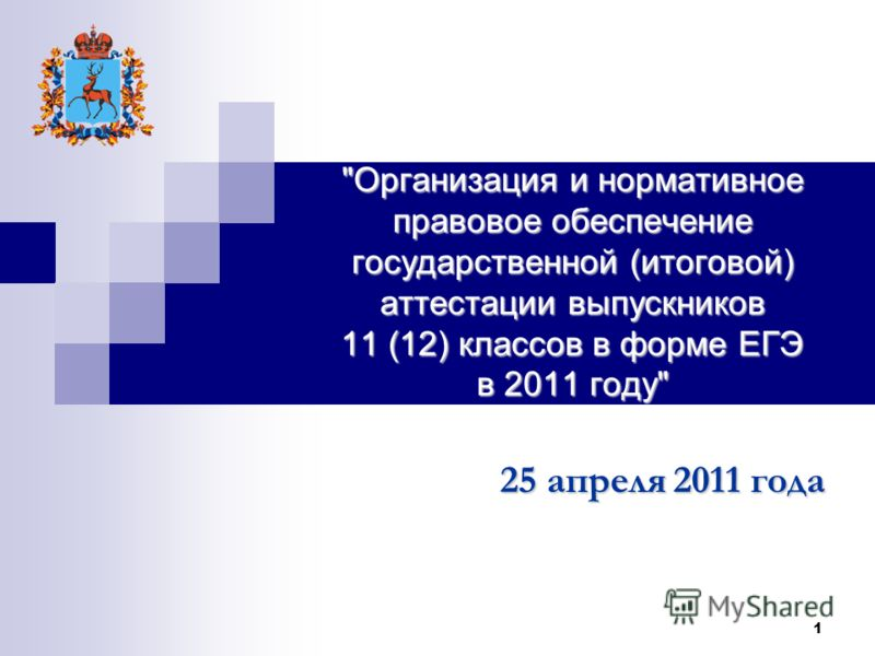 1 Организация и нормативное правовое обеспечение государственной (итоговой) аттестации выпускников 11 (12) классов в форме ЕГЭ в 2011 году 25 апреля 2011 года