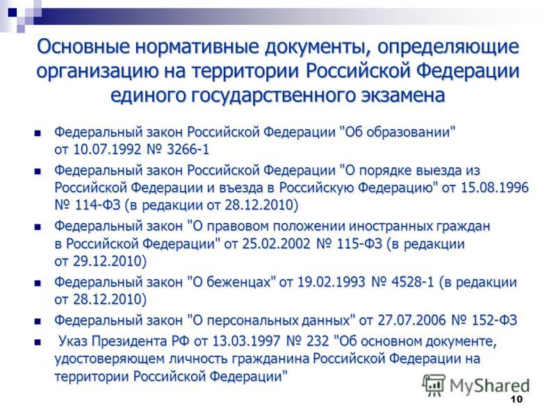10 Основные нормативные документы, определяющие организацию на территории Российской Федерации единого государственного экзамена Федеральный закон Российской Федерации