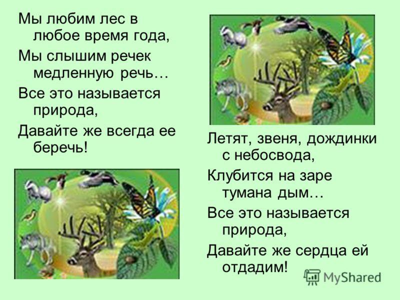 От создателей презентации В своей работе мы раскрыли понятия «Лес» и «ярусность леса». Составили правила поведения в лесу. Провели опрос учеников школы среднего звена «Значение леса в природе». Работа насыщена загадками, стихотворениями про лес. Можн