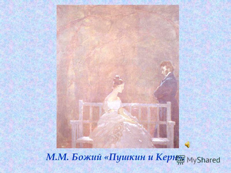 М.М. Божий «Пушкин и Керн».
