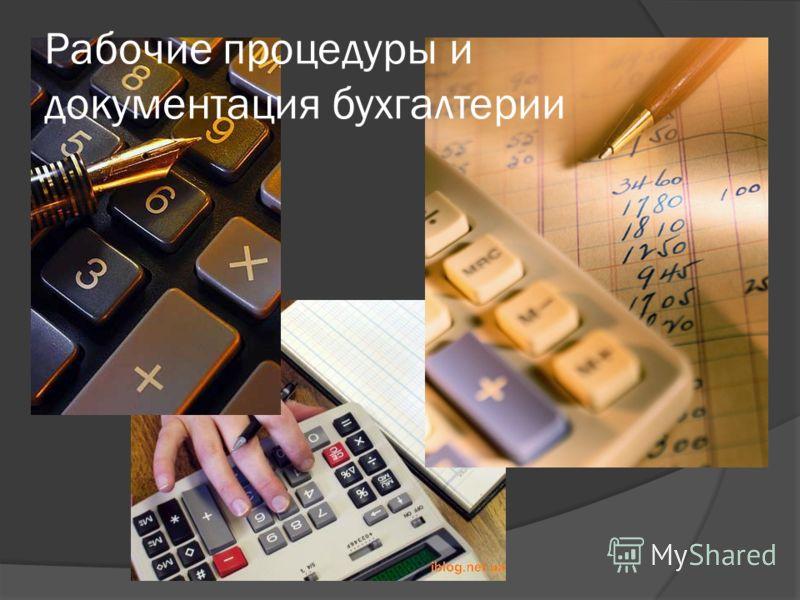 Рабочие процедуры и документация бухгалтерии