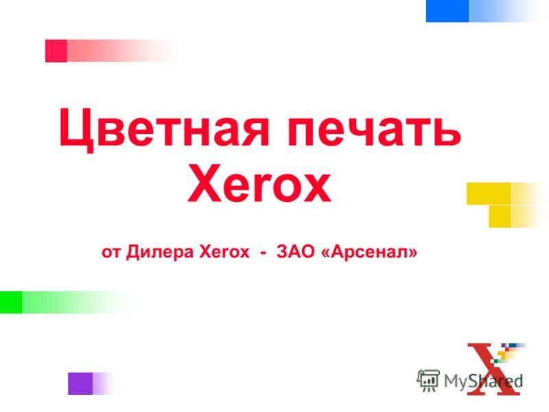 Цветная печать Xerox от Дилера Xerox - ЗАО «Арсенал»