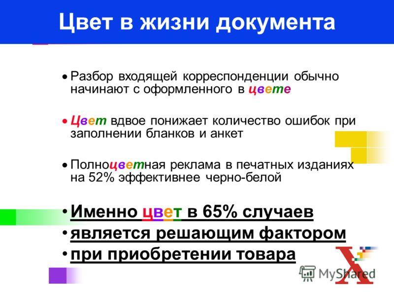 Цвет в жизни документа Разбор входящей корреспонденции обычно начинают с оформленного в цвете Цвет вдвое понижает количество ошибок при заполнении бланков и анкет Полноцветная реклама в печатных изданиях на 52% эффективнее черно-белой Именно цвет в 6