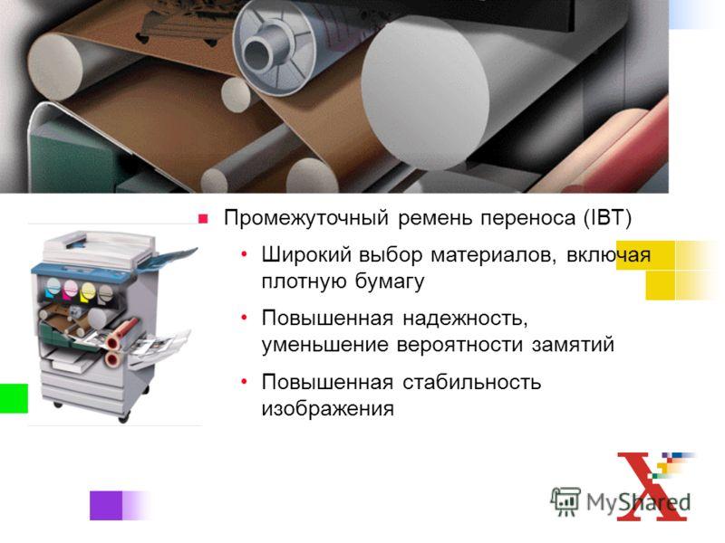 Промежуточный ремень переноса (IBT) Широкий выбор материалов, включая плотную бумагу Повышенная надежность, уменьшение вероятности замятий Повышенная стабильность изображения