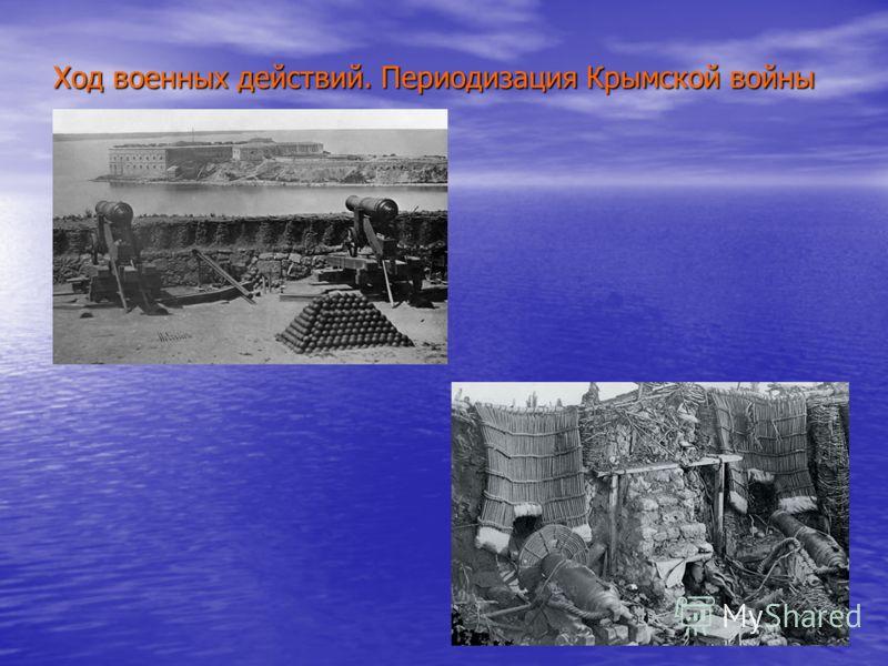 Ход военных действий. Периодизация Крымской войны
