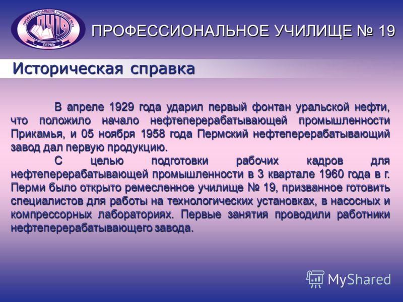 В апреле 1929 года ударил первый фонтан уральской нефти, что положило начало нефтеперерабатывающей промышленности Прикамья, и 05 ноября 1958 года Пермский нефтеперерабатывающий завод дал первую продукцию. В апреле 1929 года ударил первый фонтан ураль