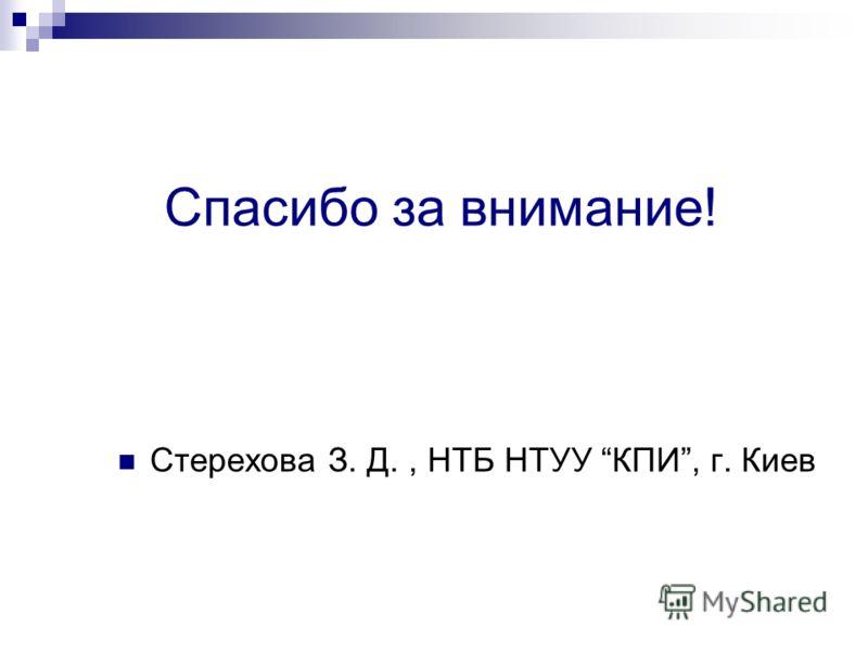 Спасибо за внимание! Стерехова З. Д., НТБ НТУУ КПИ, г. Киев