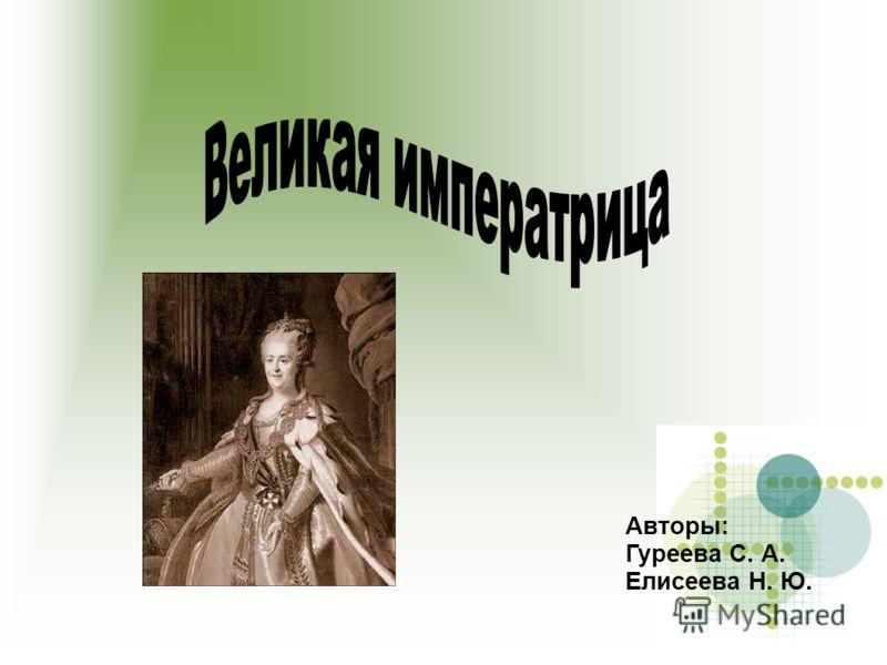 Авторы: Гуреева С. А. Елисеева Н. Ю.
