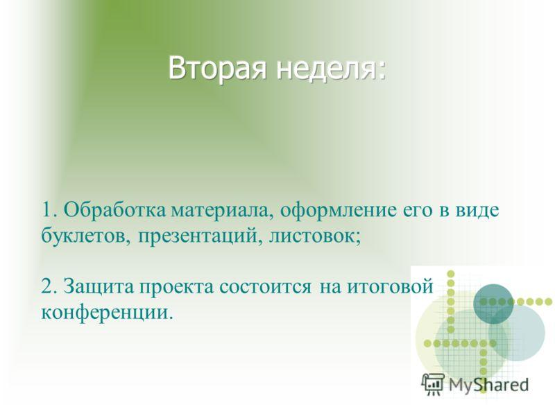 1. Обработка материала, оформление его в виде буклетов, презентаций, листовок; 2. Защита проекта состоится на итоговой конференции.