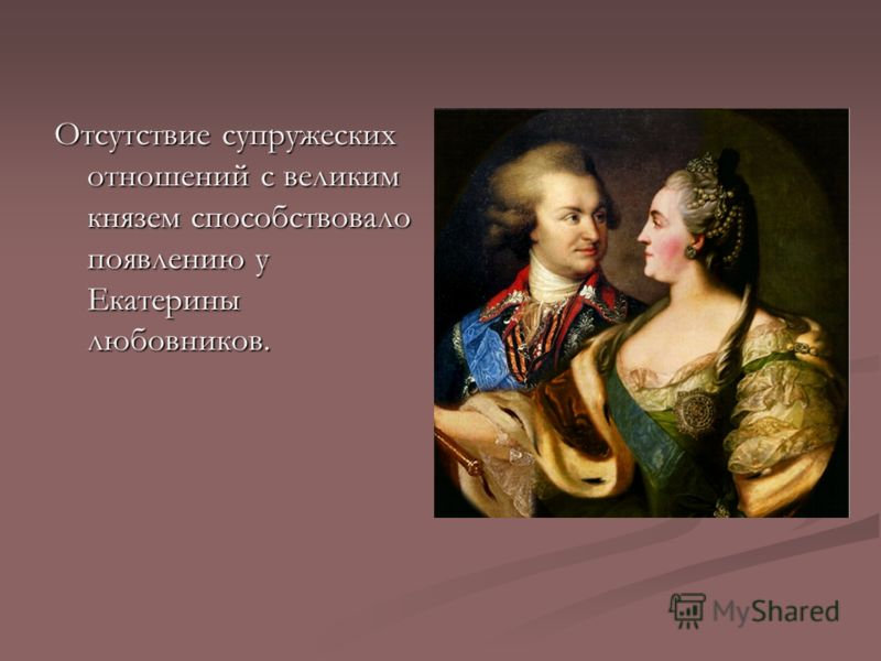 Отсутствие супружеских отношений с великим князем способствовало появлению у Екатерины любовников.