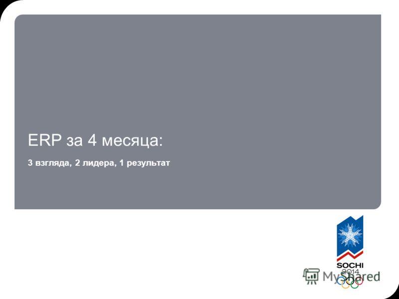 ERP за 4 месяца: 3 взгляда, 2 лидера, 1 результат