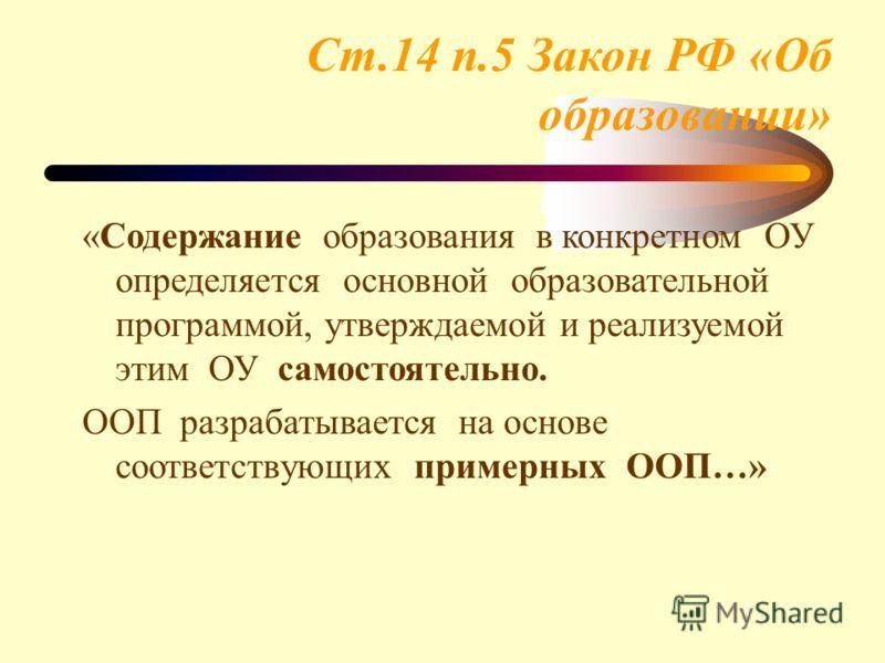 Ст.14 п.5 Закон РФ «Об образовании» «Содержание образования в конкретном ОУ определяется основной образовательной программой, утверждаемой и реализуемой этим ОУ самостоятельно. ООП разрабатывается на основе соответствующих примерных ООП…»