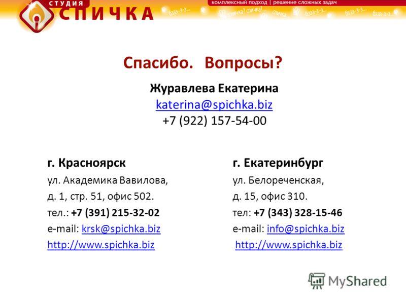 Спасибо.Вопросы? Журавлева Екатерина katerina@spichka.biz +7 (922) 157-54-00 katerina@spichka.biz г. Красноярск ул. Академика Вавилова, д. 1, стр. 51, офис 502. тел.: +7 (391) 215-32-02 e-mail: krsk@spichka.bizkrsk@spichka.biz http://www.spichka.biz