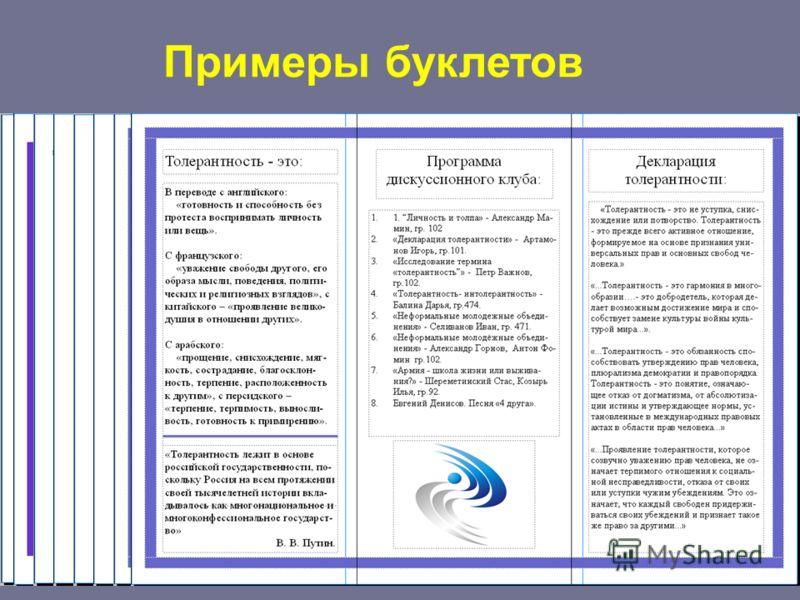 Примеры буклетов