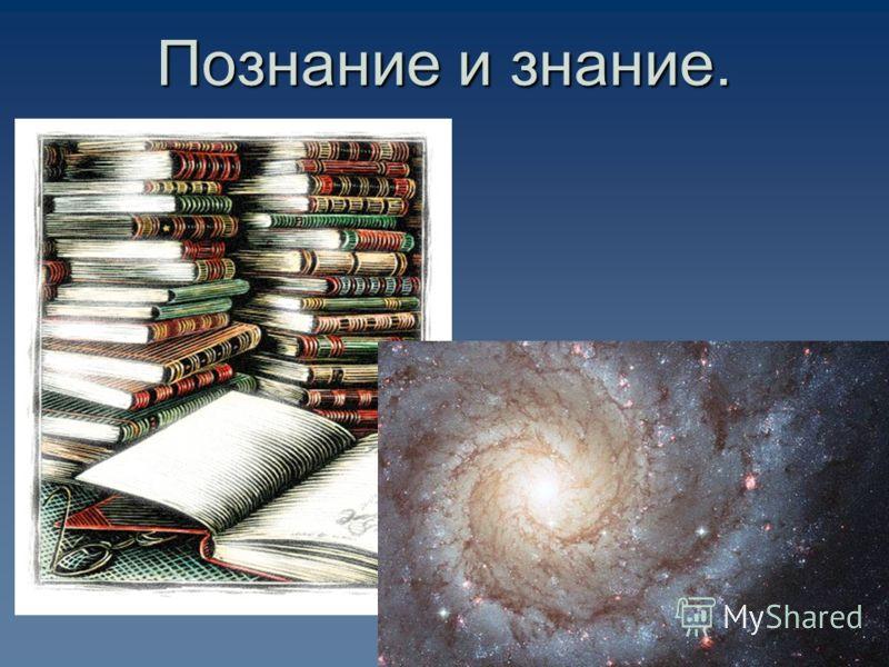 Познание и знание.