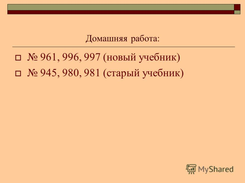 Домашняя работа: 961, 996, 997 (новый учебник) 945, 980, 981 (старый учебник)