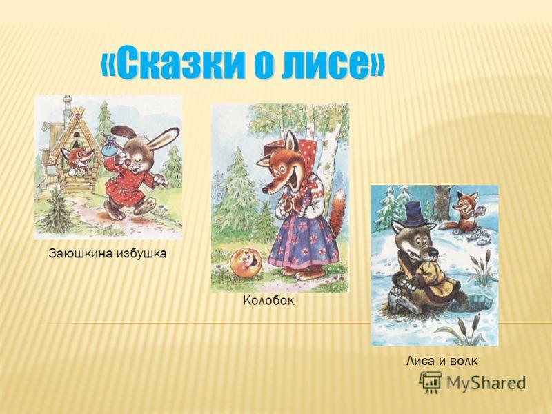 «Сказки о лисе» Заюшкина избушка Колобок Лиса и волк