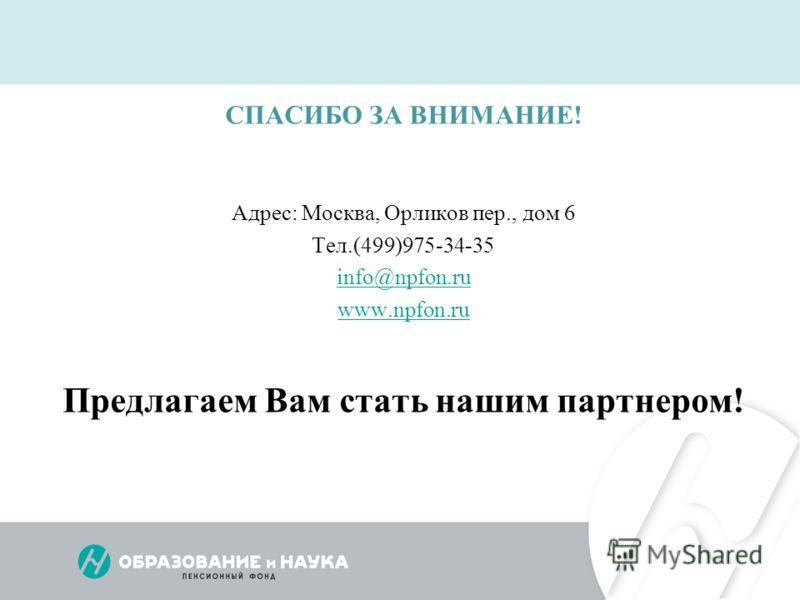 СПАСИБО ЗА ВНИМАНИЕ! Адрес: Москва, Орликов пер., дом 6 Тел.(499)975-34-35 info@npfon.ru www.npfon.ru Предлагаем Вам стать нашим партнером!