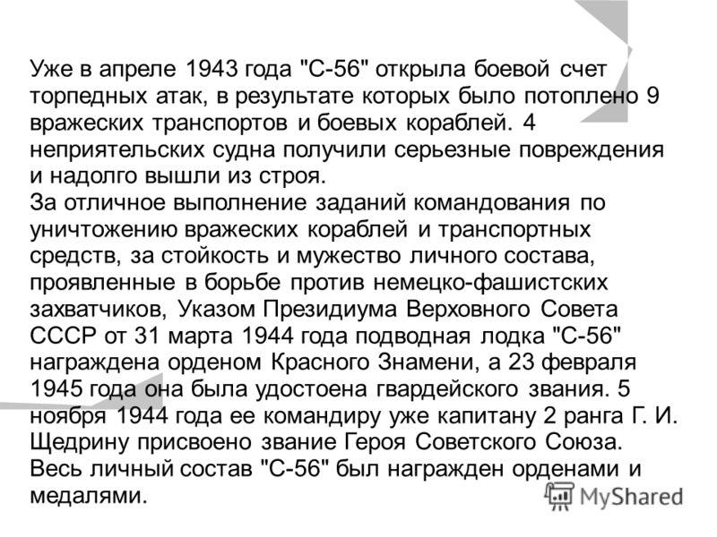 Уже в апреле 1943 года