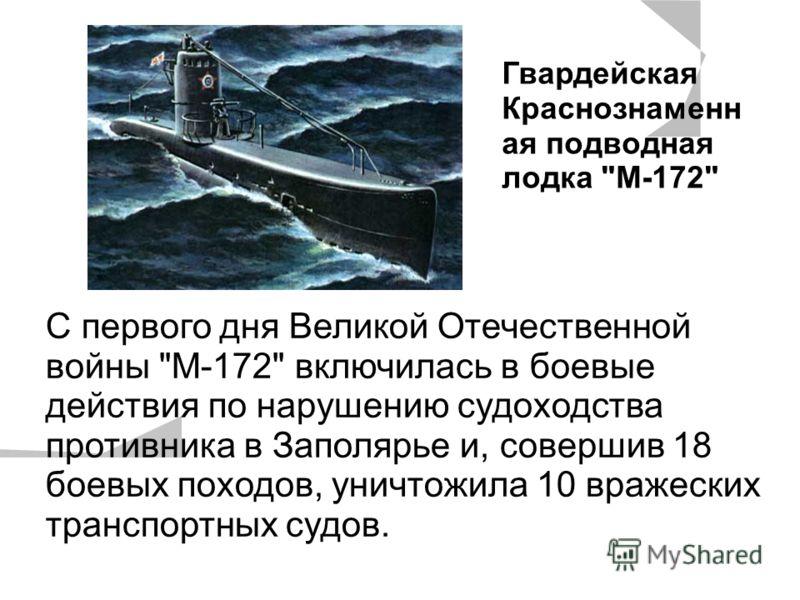 С первого дня Великой Отечественной войны