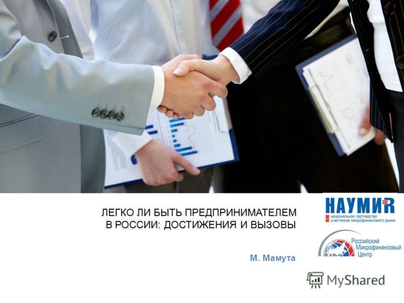 ЛЕГКО ЛИ БЫТЬ ПРЕДПРИНИМАТЕЛЕМ В РОССИИ: ДОСТИЖЕНИЯ И ВЫЗОВЫ М. Мамута