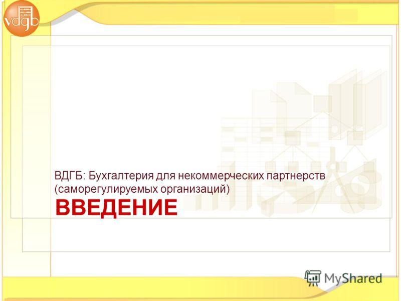 ВВЕДЕНИЕ ВДГБ: Бухгалтерия для некоммерческих партнерств (саморегулируемых организаций)