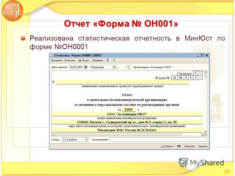 Реализована статистическая отчетность в МинЮст по форме ОН0001 28 Отчет «Форма ОН001»