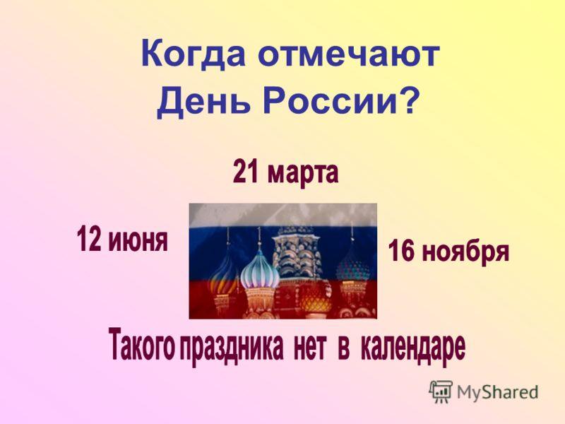 Когда отмечают День России?
