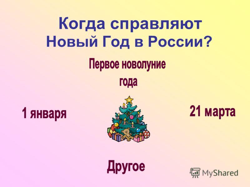 Когда справляют Новый Год в России?