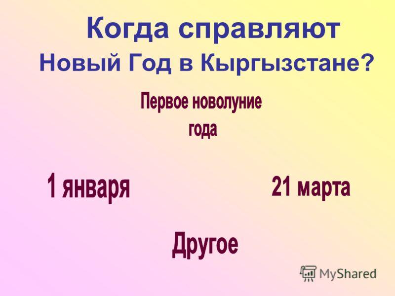 Когда справляют Новый Год в Кыргызстане?