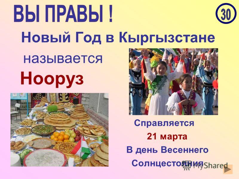 Новый Год в Кыргызстане называется Нооруз Справляется 21 марта В день Весеннего Солнцестояния