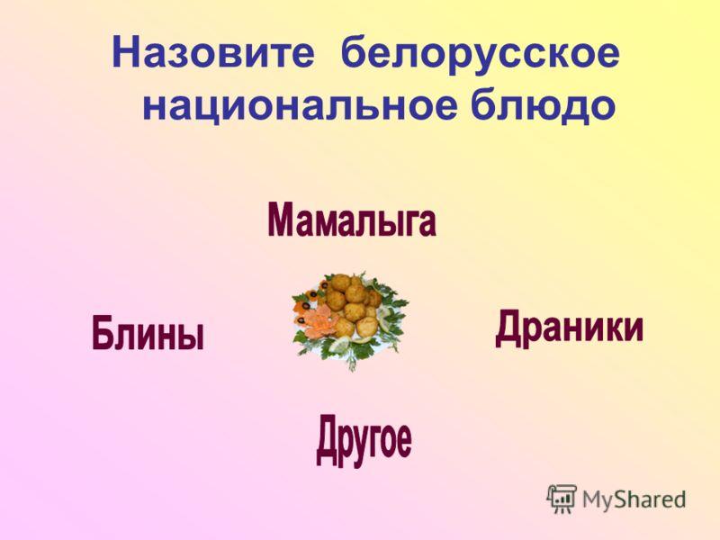 Назовите белорусское национальное блюдо