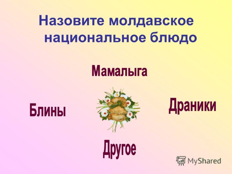 Назовите молдавское национальное блюдо