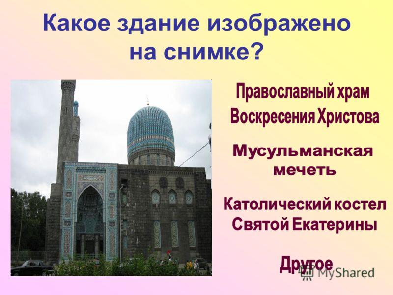 Какое здание изображено на снимке?