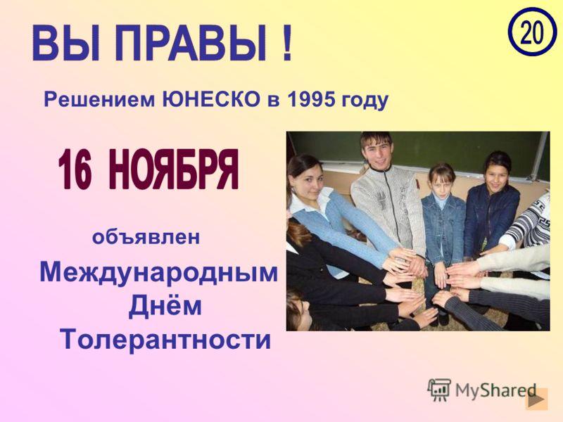 Решением ЮНЕСКО в 1995 году объявлен Международным Днём Толерантности
