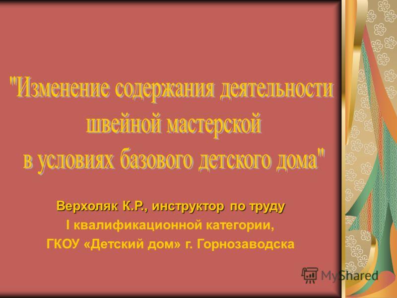 Верхоляк К.Р., инструктор по труду I квалификационной категории, ГКОУ «Детский дом» г. Горнозаводска