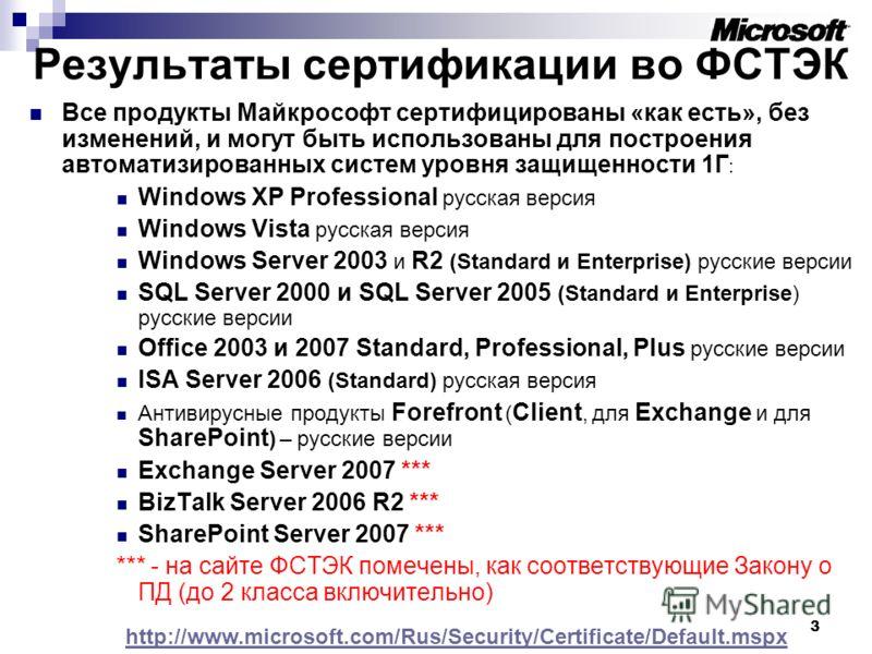 3 Результаты сертификации во ФСТЭК Все продукты Майкрософт сертифицированы «как есть», без изменений, и могут быть использованы для построения автоматизированных систем уровня защищенности 1Г : Windows XP Professional русская версия Windows Vista рус